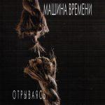 02-Машина-времени-MASHINA-VREMENI-Отрыва́ясь-Coming-Off
